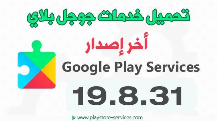 تنزيل Google Play services 19.8.31
