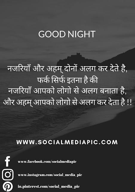 good night shayari pic hindi good night shayari with picture