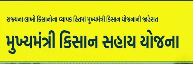 Mukhyamantri Kisan Sahay (किसान सहाय) Yojana Gujarat Farmer Registration 2021 Kharif Online Application