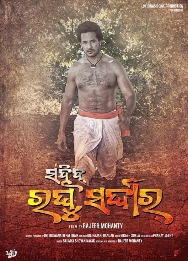 Sahid Raghu Sardar Odia Movie Cast, Crews, Release Date, Poster, HD Videos, Info, Reviews