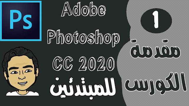 هل تريد تعلم برنامج يتيح لك إمكانية الرسم والتعديل على الصور مهما كان جودتها ويجعلك من صانعى الصور المحترفين حتى لو لم تكن لديك كاميرا إحترافية فعليك بتعلم برنامج أدوبى فوتوشوب فهو البرنامج الأفضل إن كنت تبحث عن الأفضل فهو بلاشك الأفضل,شرح أدوبى فوتوشوب 2020 بالعربى,شرح أدوبى فوتوشوب 2020 بالعربى – (1) مقدمة,شرح أدوبى فوتوشوب 2020 بالعربى (كورس كامل) – (1) مقدمة وإنشاء ملف العمل,usama hasan,كلم اسامه,اسامه حسن,تعليم,احتراف,فوتوشوب,photoshop,كورس,دروس,تعلم,الفوتوشوب,شرح,تعريب برنامج الفوتوشوب,دعم اللغة العربية في الفوتوشوب,كتابة بالعربي في الفوتوشوب,Adobe Photoshop CC 2020,حرك الصور,تحريك الصور,عمل فيديو من الصور,تحويل الصور الى فيديو,تعلم فوتوشوب,تطبيقات فوتوشوب للمحترفين,دروس احترافية فوتوشوب