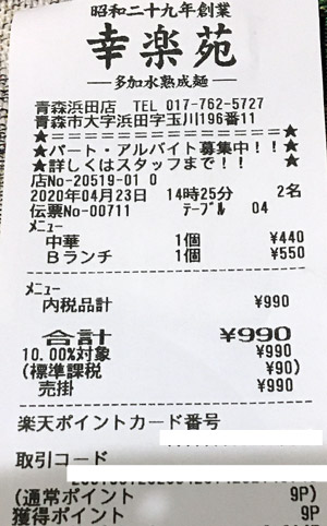 幸楽苑 青森浜田店 2020/4/23 飲食のレシート
