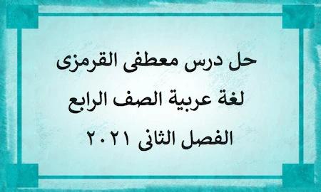 حل درس معطفى القرمزى لغة عربية الصف الرابع الفصل الثانى 2021