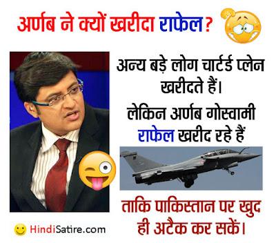 news anchors jokes, arnab goswami per jokes, एंकर्स पर जोक्स, अरनब गोस्वामी