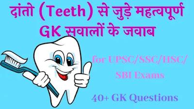 Human Teeth Important - मनुष्य दांत से जुड़े महत्वपूर्ण GK Questions in Hindi PDF - GyAAnigk