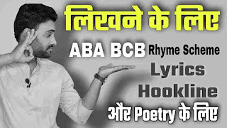 Aba Bcb rhyme scheme