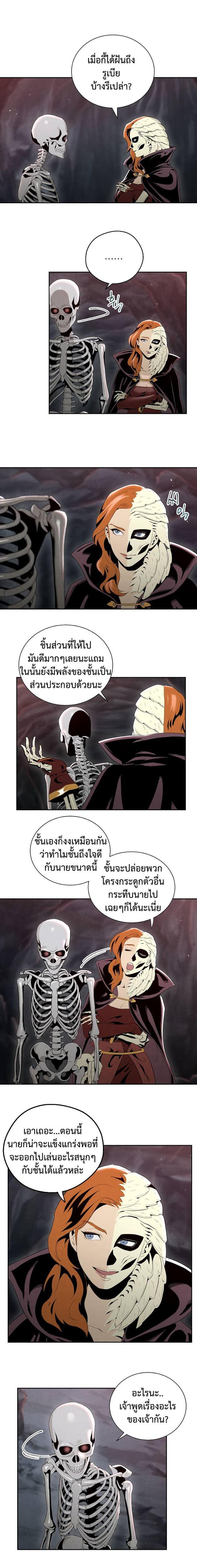 Skeleton Soldier - หน้า 10