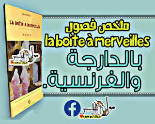 la boite a merveille بالعربية