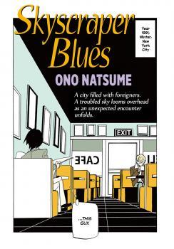 Skyscraper Blues Manga