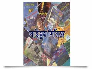 সাইমুম সিরিজ সমগ্র পিডিএফ- আবুল আসাদ। Saimum Series PDF Download