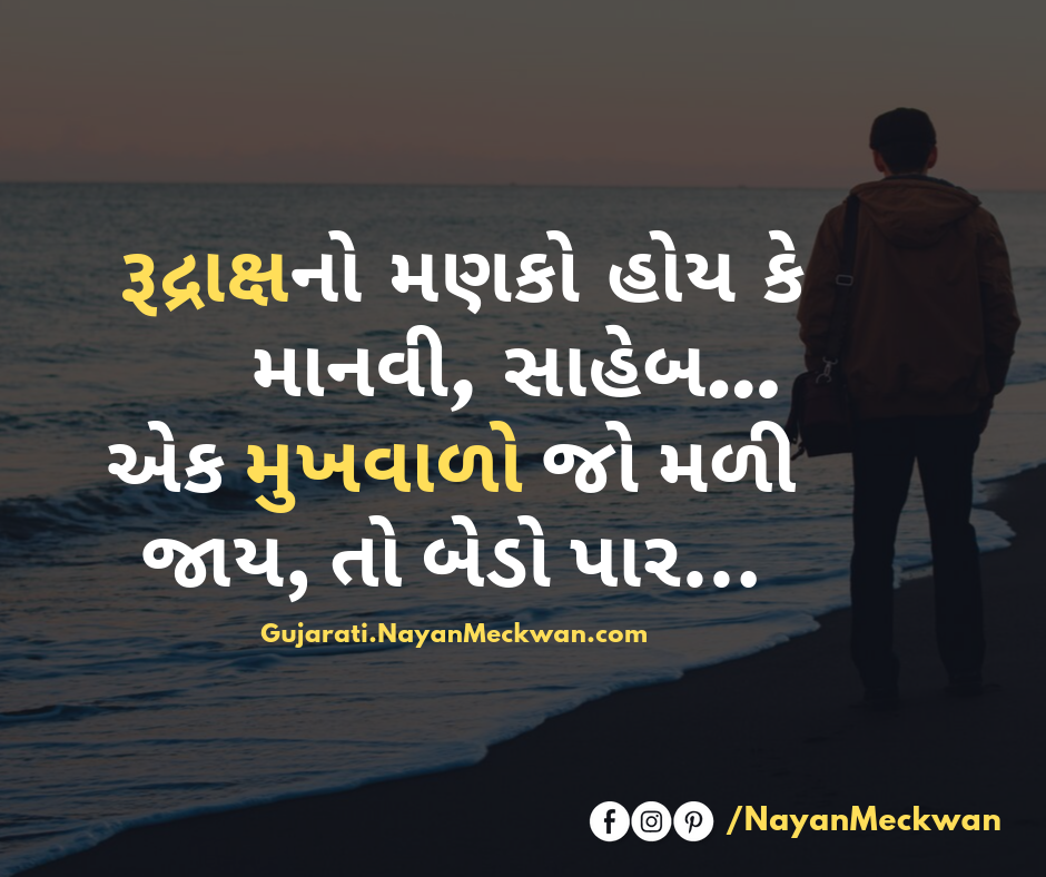 Rudhraksh - Best Inspirational Suvichar Image about like in Gujarati