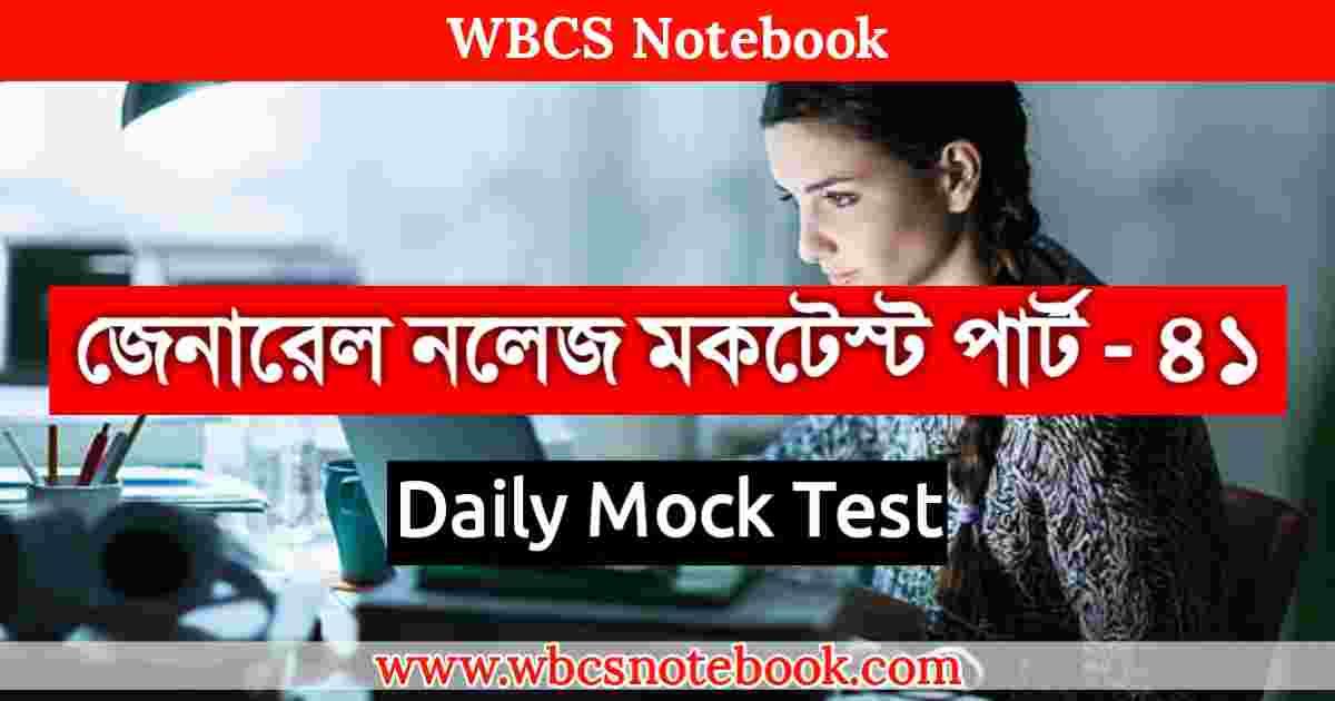 General Knowledge Mock Test Part - 41 in Bengali | | জেনারেল নলেজ মকটেস্ট পার্ট -৪১
