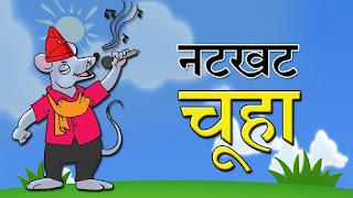 natkhat-chuha-nani-ki-kahani