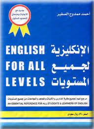 تحميل الانجليزية لجميع المستويات احمد ممدوح الصغير pdf