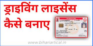 Driving License Kaise Banaye In Hindi | Driving License