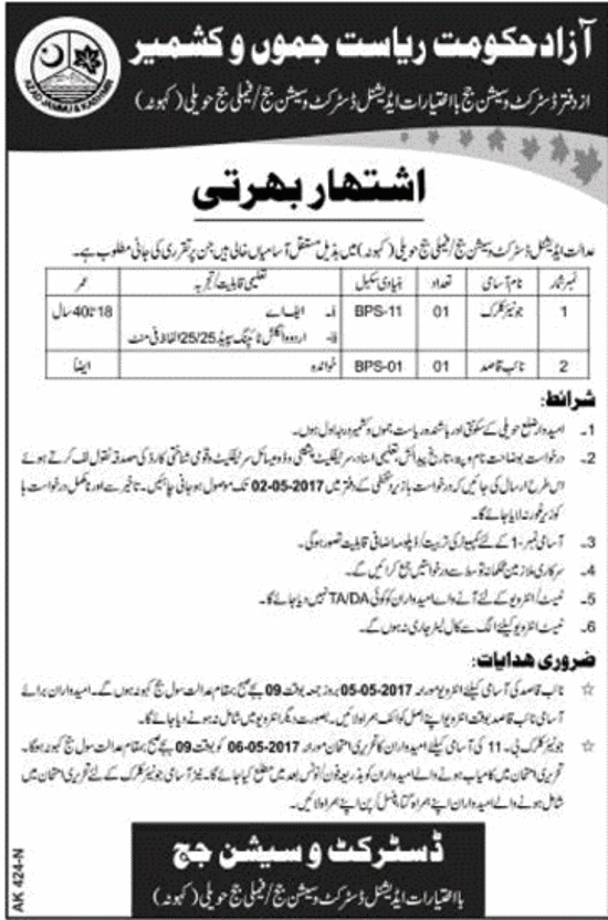 District & Session Court Azad Jammu & Kashmir AJK Jobs 29 Apr 2017