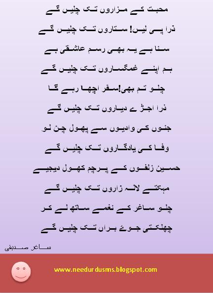 Urdu SMS,Love SMS,Ghazals SMS: 2012
