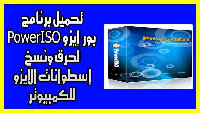 تحميل برنامج بور ايزو PowerISO لحرق ونسخ إسطوانات الايزو للكمبيوتر