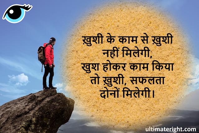 Suvichar saflta pane ke Suvichar in Hindi - Anmol Vachan