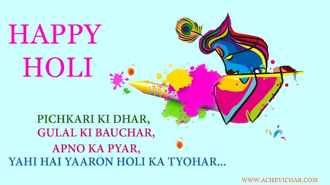 Happy Holi Images Photos Download