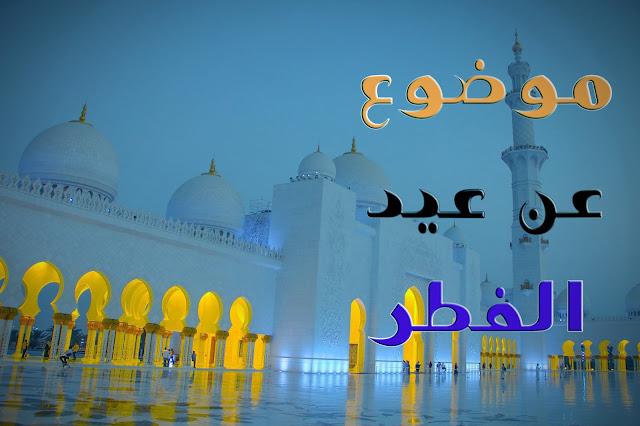 التوضيح الشامل والكامل في  موضوع عن عيد الفطر