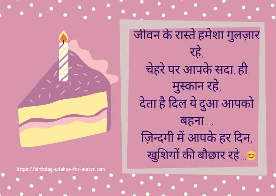 birthday wishes to sister in hindi