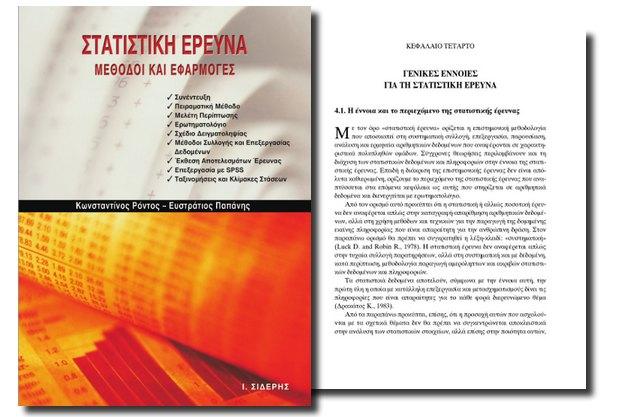 [Δωρεάν Βιβλίο]: Στατιστική Έρευνα - Μέθοδοι και Εφαρμογές