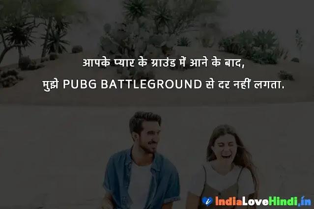 flirty rhymes in hindi