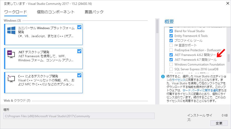 Microsoft .NET Framework 4 (スタンドアロンのイン …