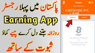 New Free Bitcoin Earning App in Pakistan Daily Withdrawal System Online Earning App in Pakistan