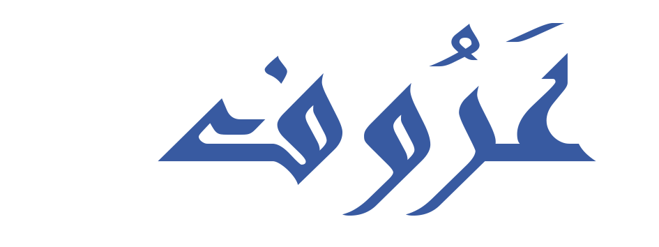 عَرُوف