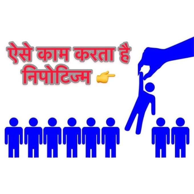 सुशांत सिंह राजपूत के बॉलिवुड से पहले अपने घर से निपोटिज्म खत्म करिए