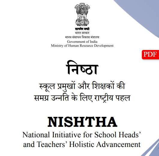 Nishtha Training Programme 2020 | सम्पूर्ण जानकारी
