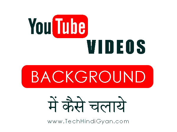 YouTube Videos Background Me Kaise Chalaye
