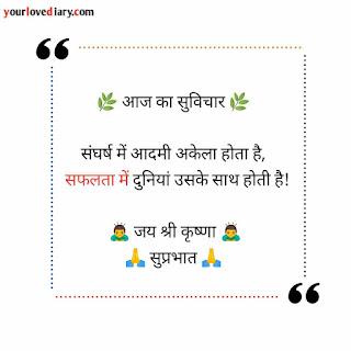 Aaj Ka Suvichar Hindi