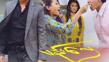 Movie name - Pann Hlay