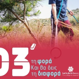 Ο Δήμος Σκύδρας στηρίζει την περιβαλλοντική δράση «3΄και θα δεις ...