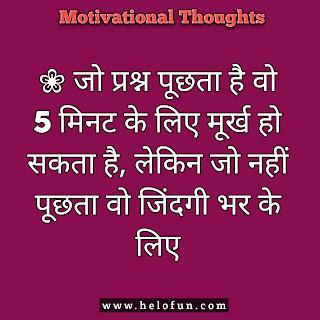 Hindi motivational thoughts in hindi, motivational quotes in hindi 2021 motivational