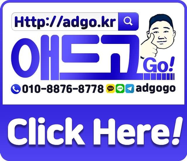 송파온라인광고종류