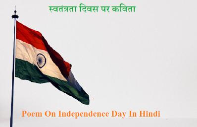 स्वतंत्रता दिवस पर कविता 2021 Poem On Independence Day In Hindi
