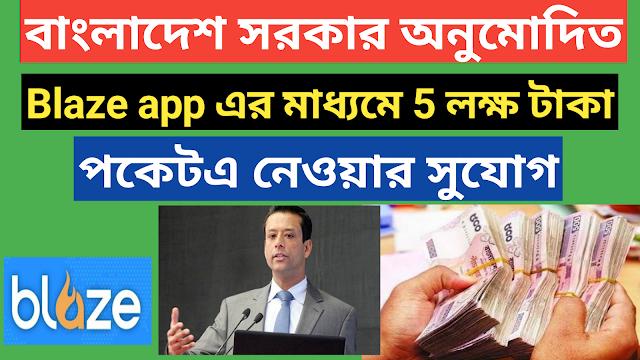 Blaze app এর মাধ্যমে 5 লক্ষ টাকা পকেটএ নেওয়ার সুযোগ