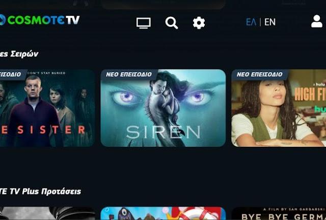 Η νέα streaming υπηρεσία COSMOTE TV διαθέσιμη δωρεάν για όλους τους συνδρομητές της εταιρείας