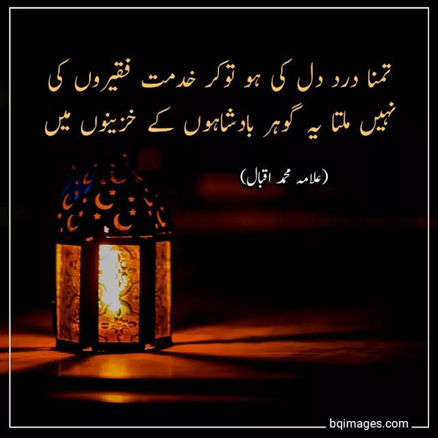 iqbal poetry in urdu 2 lines