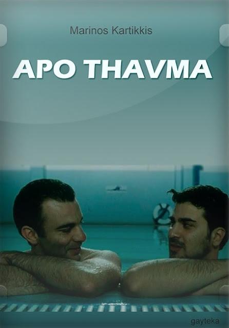 Apo Thavma