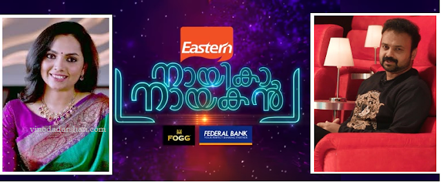 Nayika Nayakan Show on Mazhavil Manorama launching on 28th May 2018