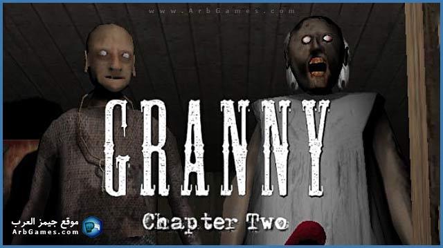 تحميل لعبة الرعب granny للكمبيوتر