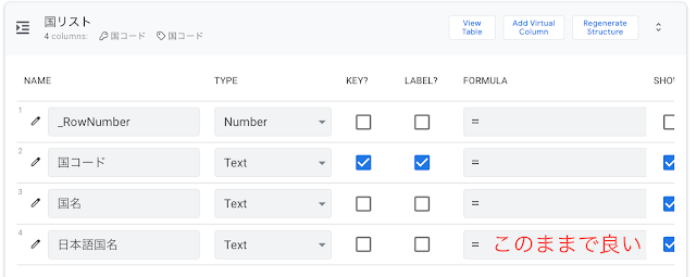 AppSheetで旅の思い出、リストのデータ型を設定