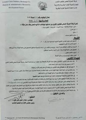 وظائف شركة مياه الشرب والصرف الصحي بالقاهرة لحملة الدبلومات 2021