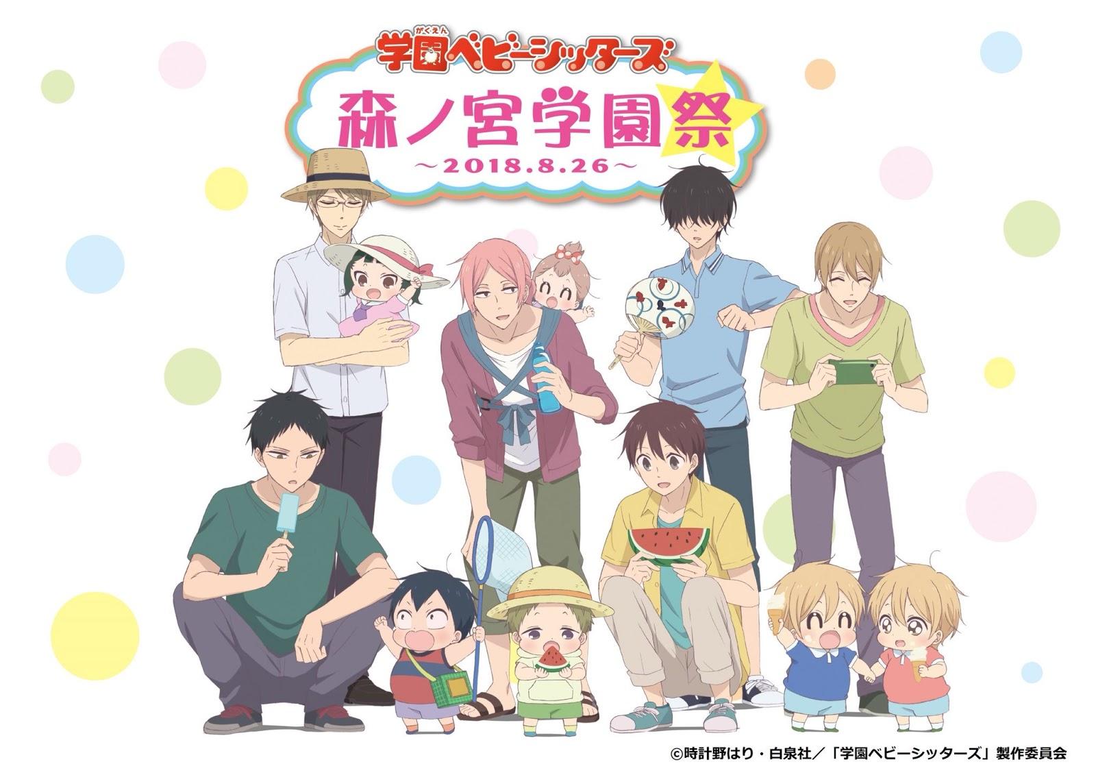 Moonlight Summoners Anime Sekai Gakuen Babysitters 学園