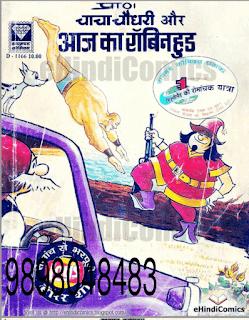 Chacha-Chaudhary-Aur-Aaj-Ka-Robinhood-PDF-Comics-Book-In-Hindi-Free-Download